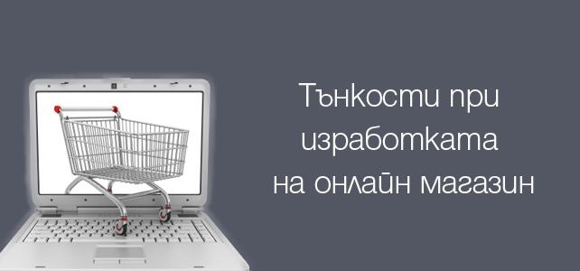 Тънкости при изработката на онлайн магазин